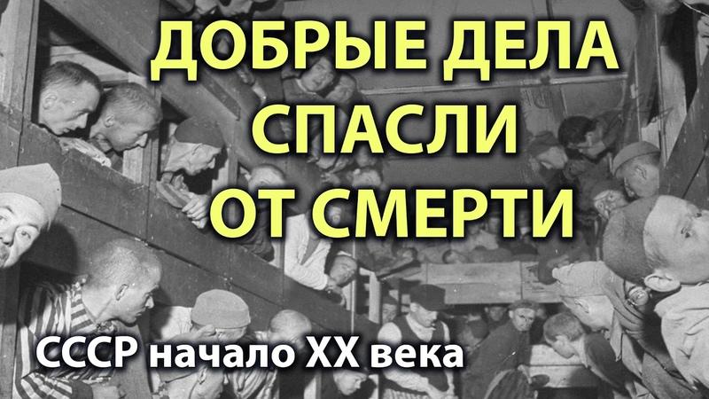 ДОБРЫЕ ДЕЛА СПАСЛИ ОТ СМЕРТИ. РЕАЛЬНАЯ ИСТОРИЯ С НКВД в 1917 г. в СССР