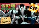 Охотник x Охотник: Йоркшин город Канкецу / Hunter x Hunter: Yorkshin City Kanketsu-hen / ハンターxハンター ヨークシンシティー完結編 - OVA