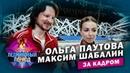 Подсмотрено на тренировке. Ольга Паутова и Максим Шабалин. Ледниковый период. За кадром
