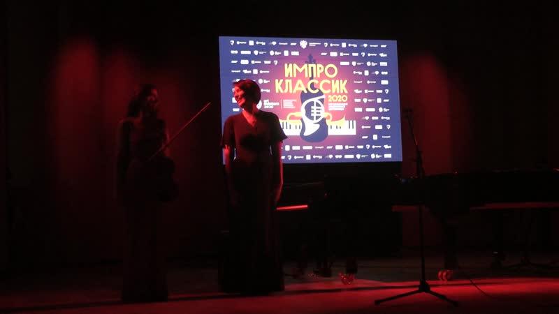 Импровизация Хозяин и голодный кот Мария Айрапетова фортепиано и Анастасия Ольхина скрипка