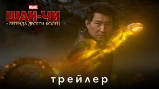 Шан-Чи и легенда Десяти колец - трейлер