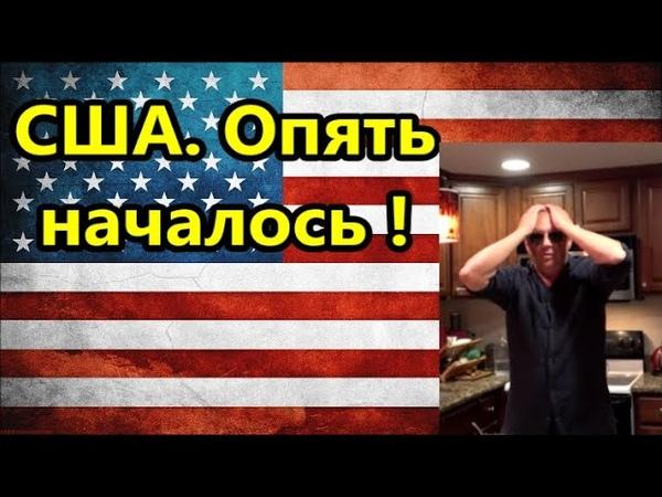 США Опять началось Нас превращают в дрессированных обезьян Америка американцы Новости США