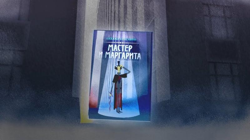 Почему Вы должны прочитать Мастер и Маргарита TED Ed