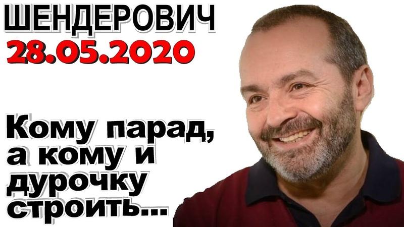 Кому парад а кому и дурочку строить Виктор Шендерович 28 05 2020
