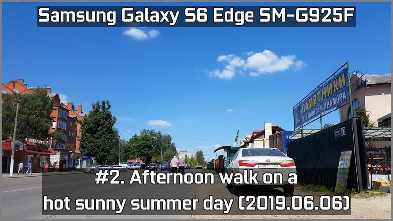 Samsung Galaxy S6 Edge SM-G925F - 2. Afternoon walk on a hot sunny summer day (2019.06.06)