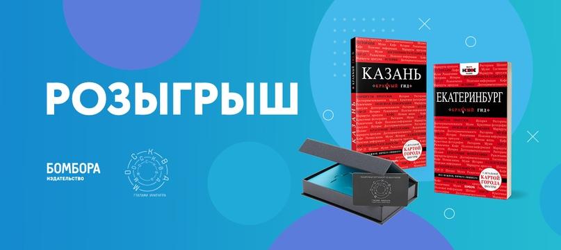Дарим путеводители по России и сертификат от @moscoweng!