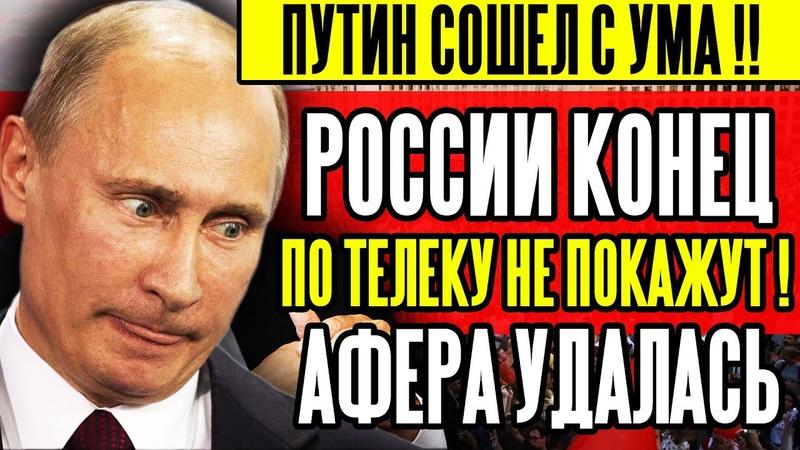 СТРАШНЫЙ ПЛАН ПУТИН НОВОСТЬ ВСКОЛЫХНУЛА ВСЮ РОССИЮ 24 10 2020 УДАЛЯТ ЧЕРЕЗ 2 ЧАСА БЫСТРЕЕ