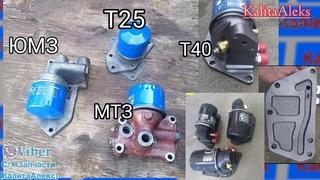 Центрифуга Юмз ,Мтз, Т40 и Т25. со съёмным масляным фильтром