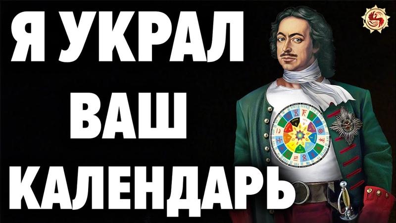 Новолетие кто украл у нас главный праздник 5 доказательств древнего летоисчисления славян