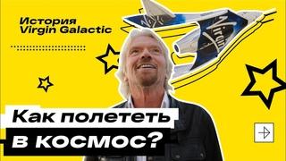 Сколько стоит полет в космос? | История Virgin Galactic