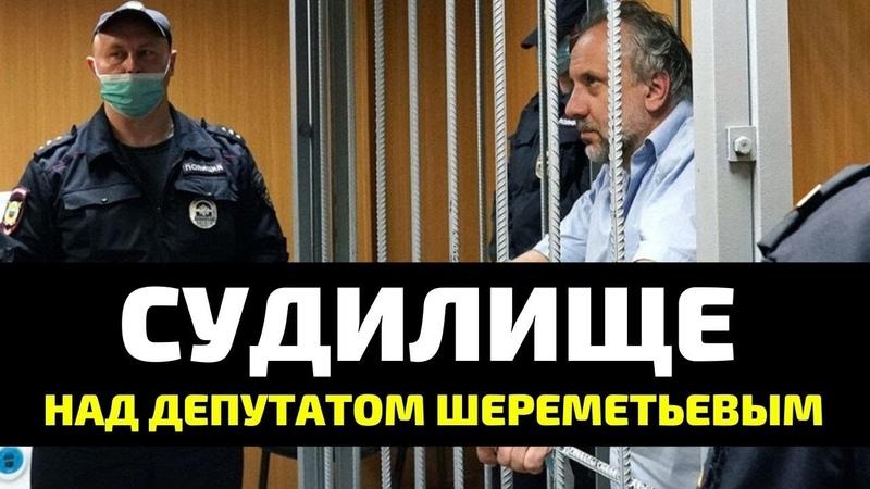 Судилище над депутатом Шереметьевым Возмездие придёт