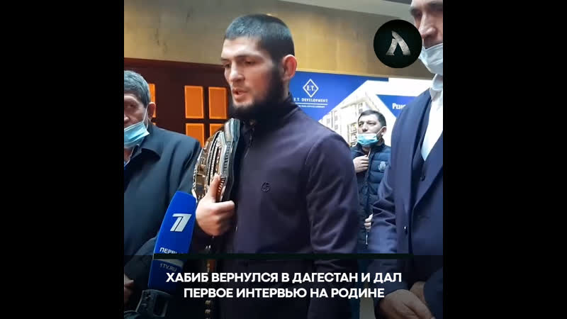 Интервью Хабиба Нурмагомедова АКУЛА