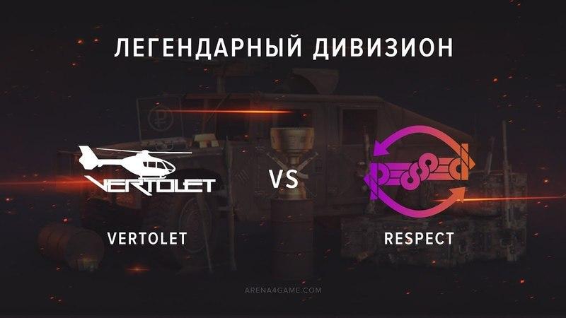 Respect vs Vertolet @Dc Легендарный дивизион VIII сезон Арена4game