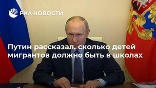 Путин рассказал, сколько детей мигрантов должно быть в школах