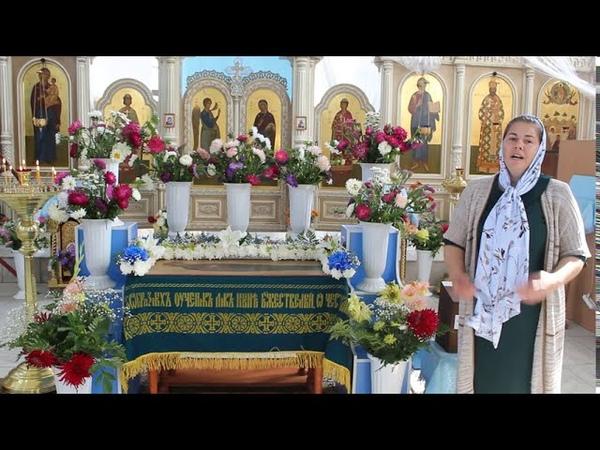 Поздравление с Праздником Успения Богородицы матушка Валентина Корниенко