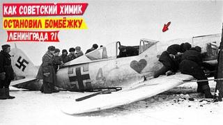 Как один Советский химик смог остановить бомбежку Ленинграда?!