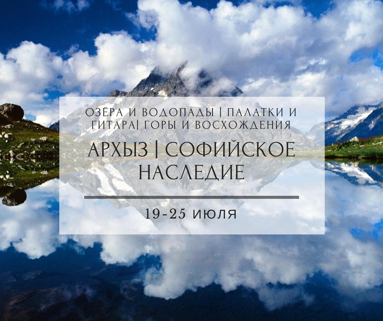 Афиша Тюмень АРХЫЗ. СОФИЙСКОЕ НАСЛЕДИЕ. 19-25 ИЮЛЯ 2020
