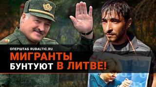 Мигранты БУНТУЮТ: Литва не справляется с «гибридными агрессорами» Лукашенко!