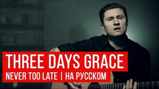 Three Days Grace - Never Too Late (На русском | RADIO TAPOK)