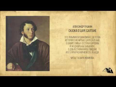 Александр Пушкин — Сказка о царе Салтане, о сыне его славном и могучем богатыре князе Гвидоне