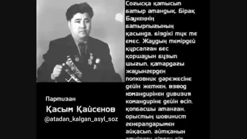 Партизан Қасым Қайсеновтың Баукеңнің ерлігі жайында айтуы