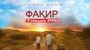 ТочикФилм 2021 - ФАҚИР - Taswir PRO Tojikfilm Faqir 2021