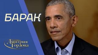 Ходорковский у Гордона - Барак Обама? | RYTP (mini-RYTP)