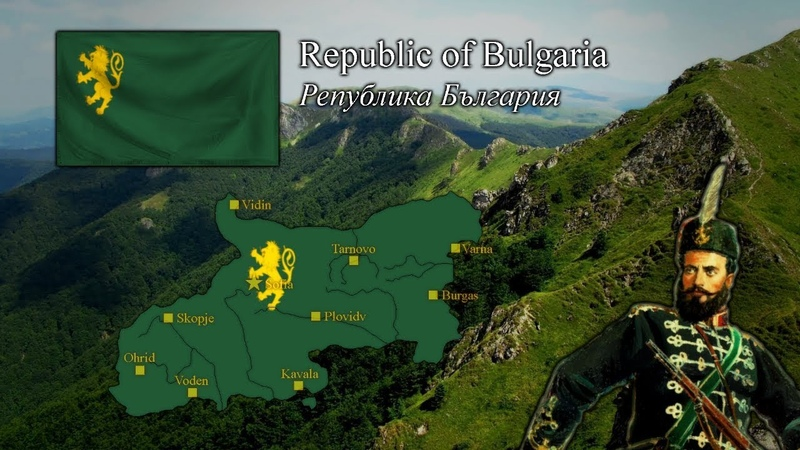 Republic of Bulgaria Mapping speedart Day of Hristo Botev