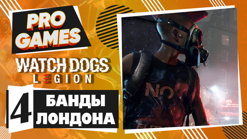 WATCH DOGS LEGION прохождение игры Часть 4 БАНДЫ ЛОНДОНА FULL GAME