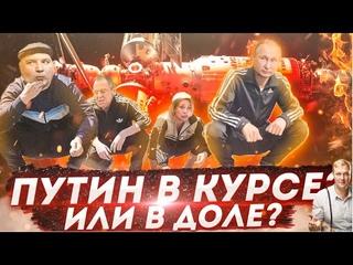"""Рогозин """"потерял"""" 1 трлн. рублей в космосе. Пудинг в курсе.. или в доле. Но, это не страшно!"""