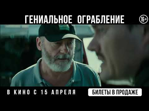 Гениальное ограбление В кино с 15 апреля 2021 Ролик № 2 HD 16