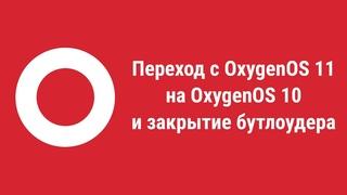 Откат OxygenOS 11 на OxygenOS 10 и закрытие бутлоудера