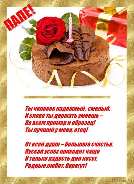 Поздравление с днем рождения от президента картинка