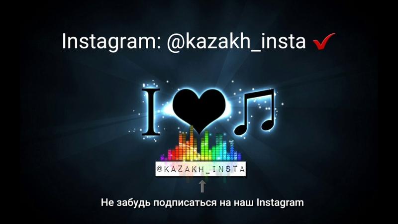 Жаксыбек Азамат - Жаным менин балапаным (Instagram @dubsmash_kaz)