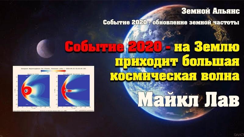Событие 2020 на Землю приходит большая космическая волна Абсолютный Ченнелинг