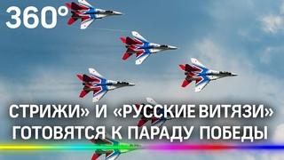 «Стрижи» и «Русские витязи» отрабатывают командные полёты. Репетиция парада Победы в Кубинке
