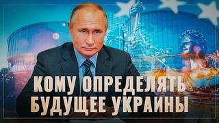 «Долгий» план Путина. Иск ЕСПЧ, или Кому определять будущее Украины