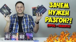 Виктор Головин – Разрушитель мифов: Разгон процессора и оперативной памяти