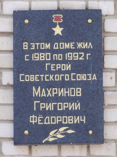 Герой Советского Союза Махринов Г.Ф., изображение №5