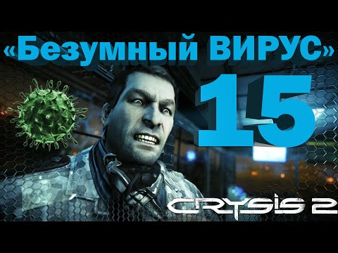 Crysis 2 Безумный ВИРУС 15