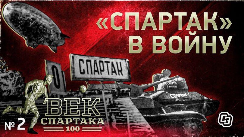 Век «Спартака»: Великая Отечественная война (Видео)