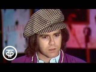 У нас в гостях Элтон Джон | Elton John on Soviet TV. Candle In The Wind (1979) | русские субтитры
