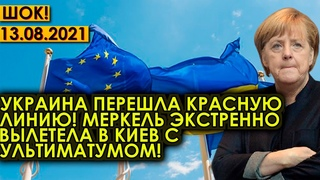 СРОЧНО!  Украина перешла красную линию! Меркель экстренно вылетела в Киев с ультиматумом
