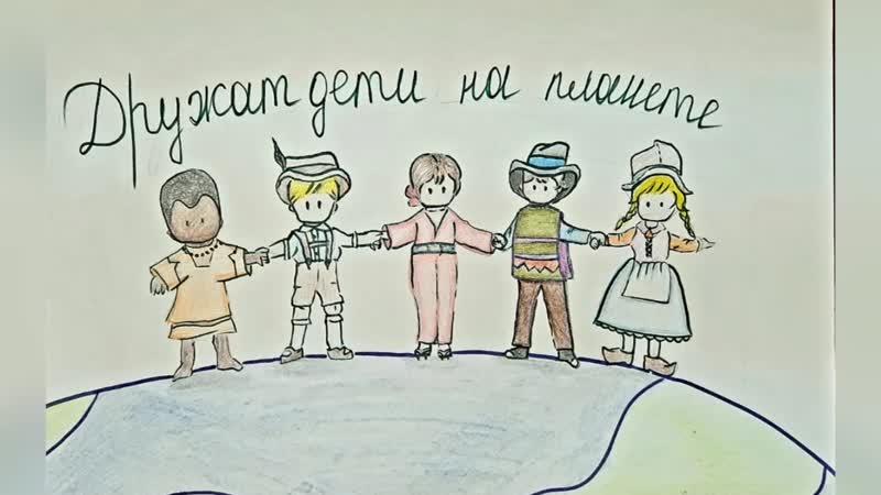 Конкурс детского рисунка Давайте жить дружно посвященный Дню народного единства