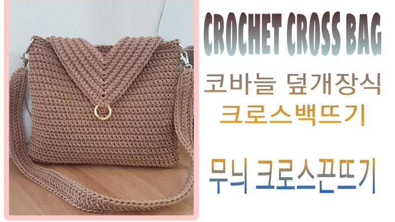 [코바늘뜨기111] 코바늘가방뜨기/crochet cross bag/코바늘덮개장식가방뜨기/무늬크로스451
