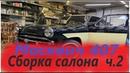 москвич 407 сборка салона