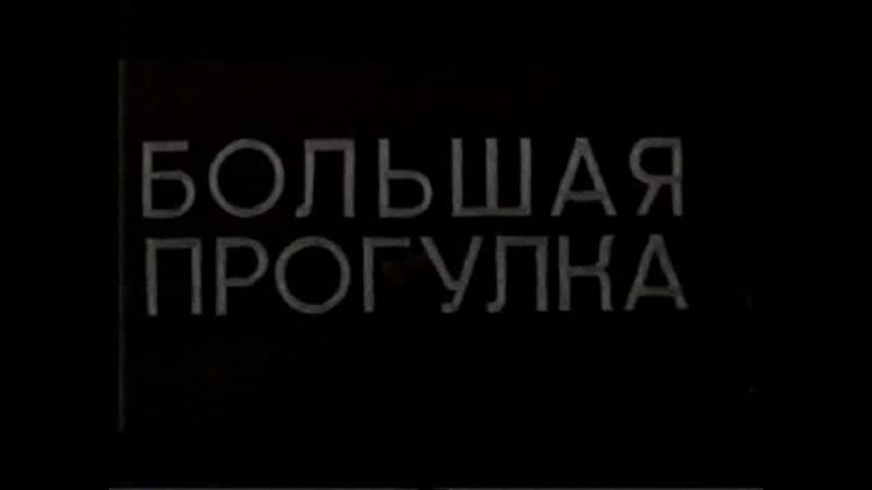 Советский дубляж Большая прогулка 1966