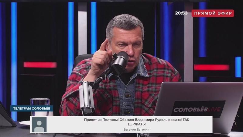 ЛИЗАЛИ АНУС Лукашенко Соловьев о Белоруссии ПРЕДАТЕЛЯХ и фейках
