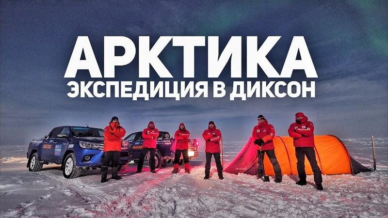 Атомный ледокол северный город Дудинка Ночёвка на зимнике по дороге на Ванкор ЯМАЛ Часть 14