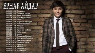 Ернар Айдар Величайшие хиты 2018 - Ернар Айдар Лучшие хиты Полный альбом 2018